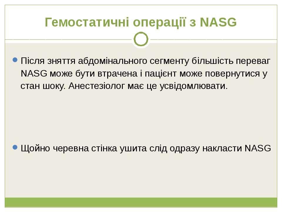 Гемостатичні операції з NASG Після зняття абдомінального сегменту більшість п...