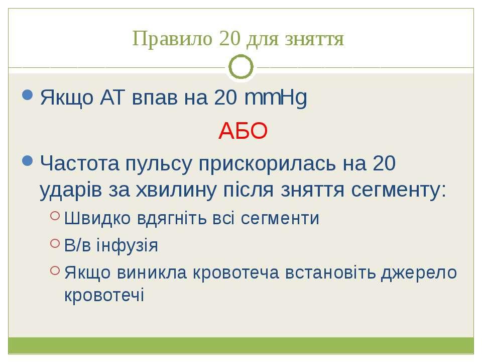 Правило 20 для зняття Якщо АТ впав на 20 mmHg АБО Частота пульсу прискорилась...