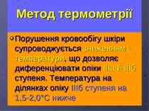 Метод термометрії Порушення кровообігу шкіри супроводжується зниженням ЇЇ тем...