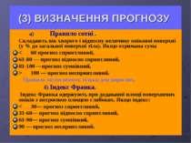 (3) ВИЗНАЧЕННЯ ПРОГНОЗУ а) Правило сотні . Складають вік хворого і відносну в...