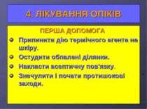 4. ЛІКУВАННЯ ОПІКІВ ПЕРША ДОПОМОГА Припинити дію термічного агента на шкіру. ...