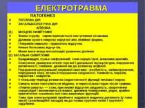 ЕЛЕКТРОТРАВМА ПАТОГЕНЕЗ ТЕПЛОВА ДІЯ ЗАГАЛЬБІОЛОГІЧНА ДІЯ КЛІНІКА (1) МІСЦЕВІ ...