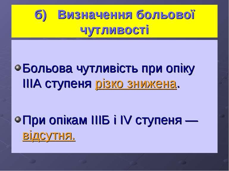б) Визначення больової чутливості Больова чутливість при опіку ІIIА ступеня р...