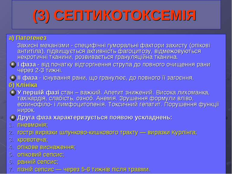 (3) СЕПТИКОТОКСЕМІЯ а) Патогенез Захисні механізми - специфічні гуморальні фа...