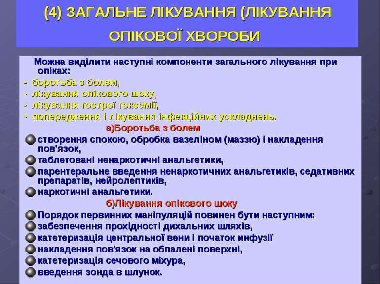 (4) ЗАГАЛЬНЕ ЛІКУВАННЯ (ЛІКУВАННЯ ОПІКОВОЇ ХВОРОБИ Можна виділити наступні ко...