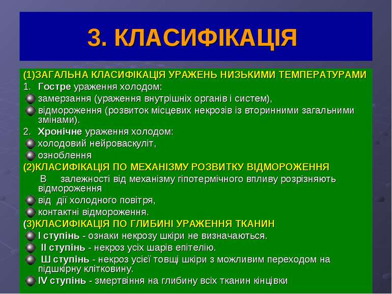 3. КЛАСИФІКАЦІЯ (1)ЗАГАЛЬНА КЛАСИФІКАЦІЯ УРАЖЕНЬ НИЗЬКИМИ ТЕМПЕРАТУРАМИ 1. Го...
