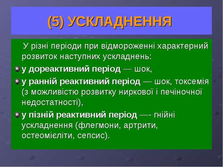 (5) УСКЛАДНЕННЯ У різні періоди при відмороженні характерний розвиток наступн...