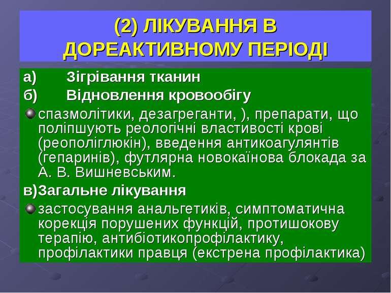 (2) ЛІКУВАННЯ В ДОРЕАКТИВНОМУ ПЕРІОДІ а) Зігрівання тканин б) Відновлення кро...