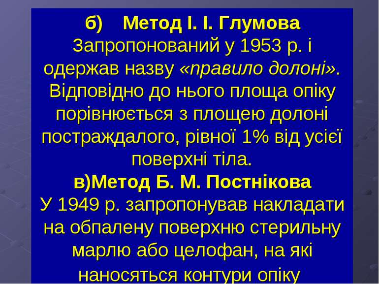 б) Метод І. І. Глумова Запропонований у 1953 р. і одержав назву «правило доло...