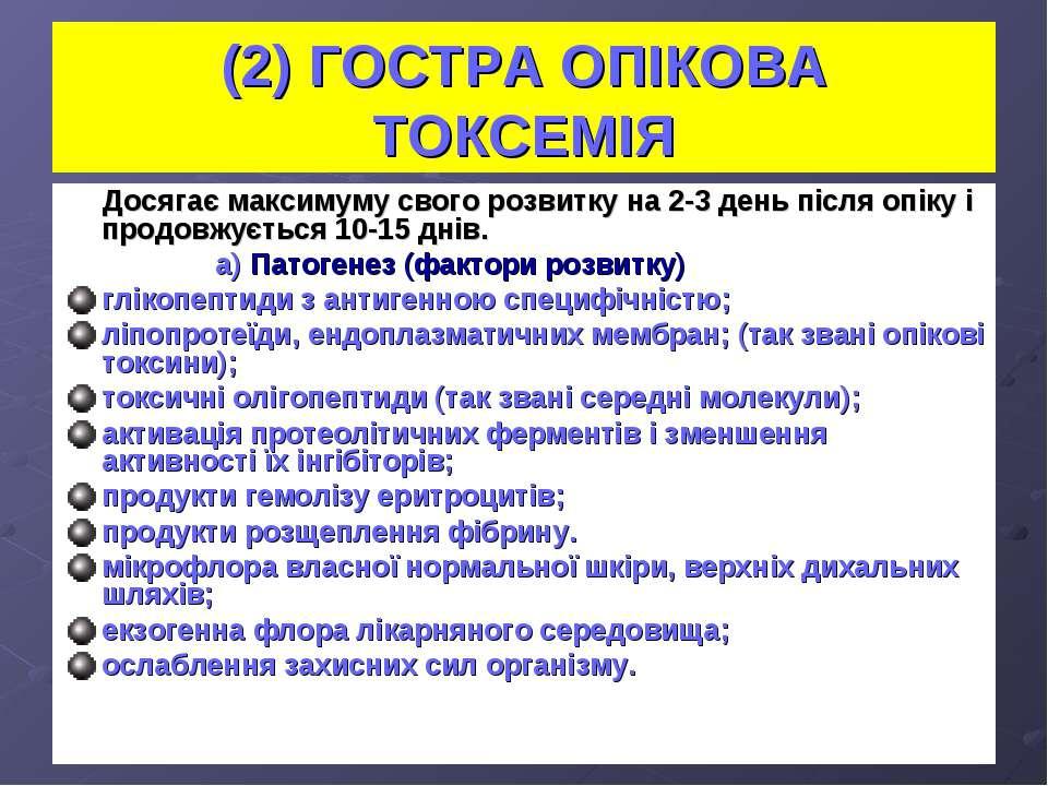 (2) ГОСТРА ОПІКОВА ТОКСЕМІЯ Досягає максимуму свого розвитку на 2-3 день післ...