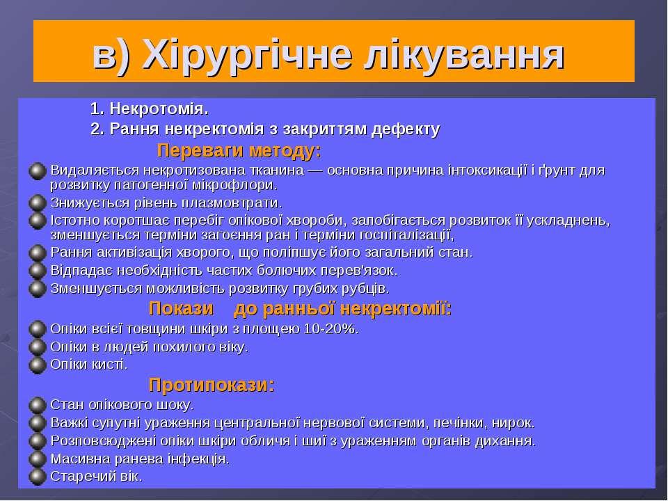 в) Хірургічне лікування 1. Некротомія. 2. Рання некректомія з закриттям дефек...