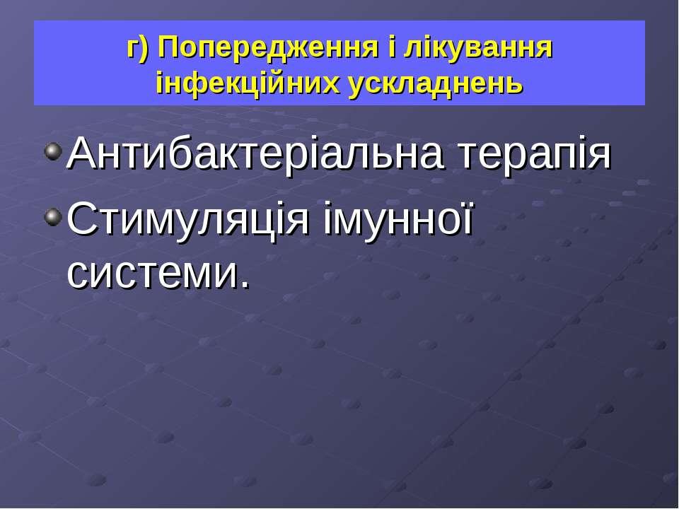 г) Попередження і лікування інфекційних ускладнень Антибактеріальна терапія С...