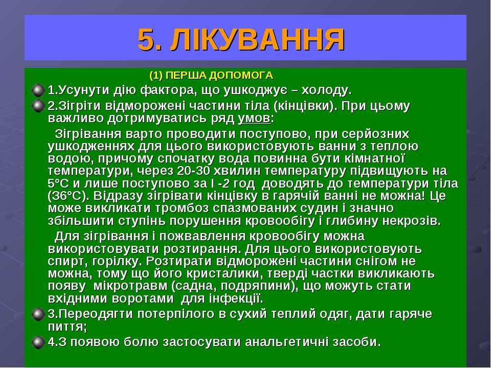5. ЛІКУВАННЯ (1) ПЕРША ДОПОМОГА 1.Усунути дію фактора, що ушкоджує – холоду. ...