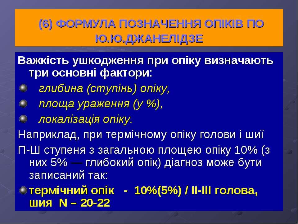 (6) ФОРМУЛА ПОЗНАЧЕННЯ ОПІКІВ ПО Ю.Ю.ДЖАНЕЛІДЗЕ Важкість ушкодження при опіку...
