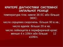 КРИТЕРІЇ ДІАГНОСТИКИ СИСТЕМНОЇ ЗАПАЛЬНОЇ РЕАКЦІЇтемпература тіла: нижче 36 0С...