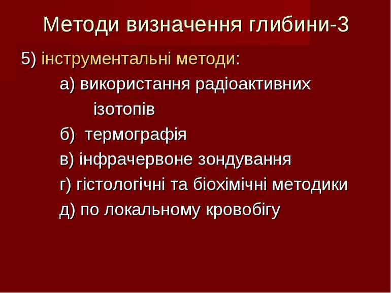 Методи визначення глибини-35) інструментальні методи: a) використання радіоак...