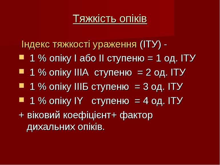 Тяжкість опіків Індекс тяжкості ураження (ІТУ) - 1 % опіку І або II ступеню =...