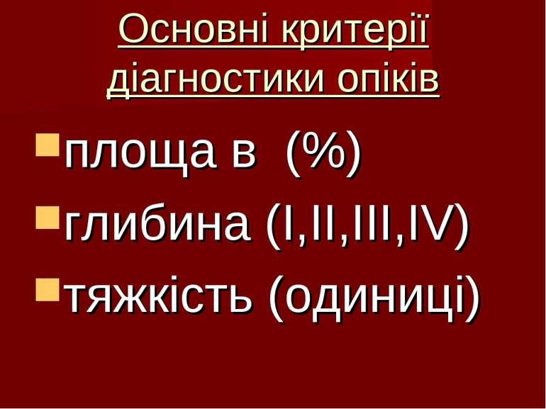 Основні критерії діагностики опіківплоща в (%)глибина (I,II,III,IV)тяжкість (...