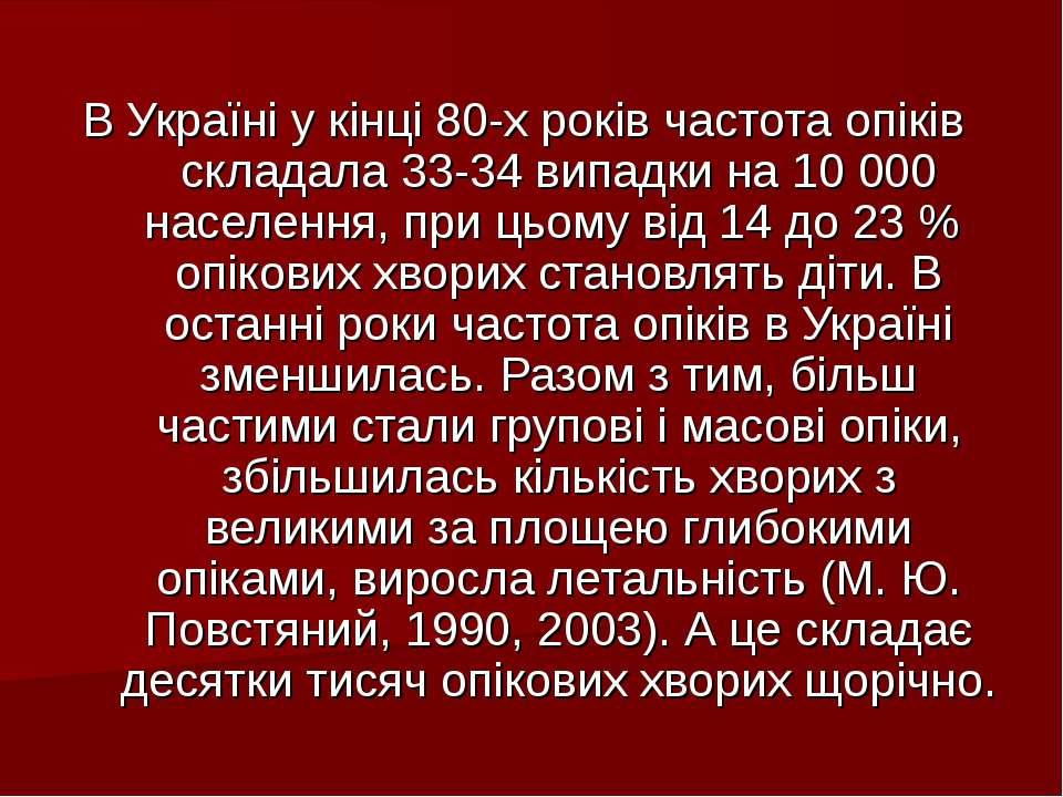 В Україні у кінці 80-х років частота опіків складала 33-34 випадки на 10 000 ...