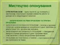 Мистецтво опонування СТРАТЕГІЇ ON-CASE - група стратегій, що полягають у зміс...