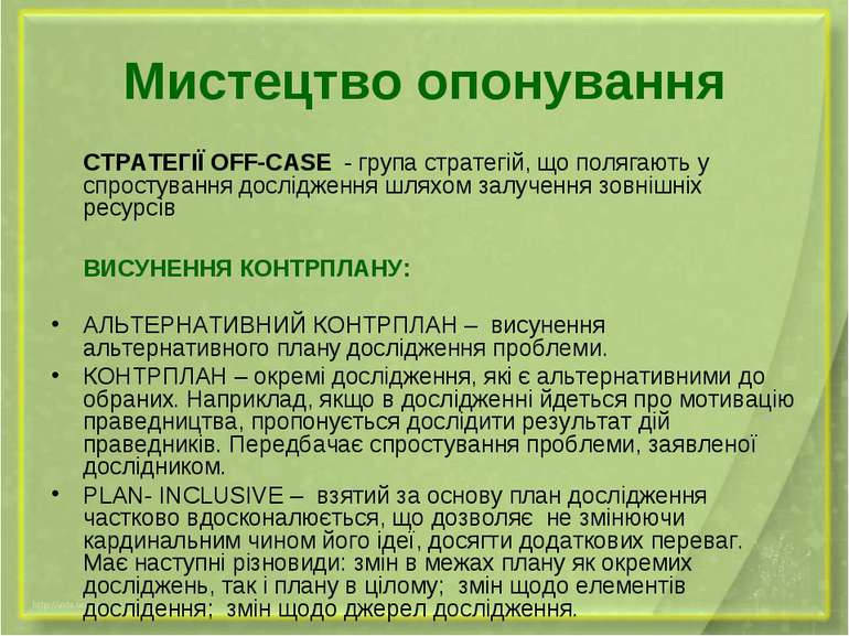 Мистецтво опонування СТРАТЕГІЇ OFF-CASE - група стратегій, що полягають у спр...