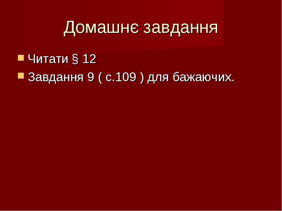 Домашнє завдання Читати § 12 Завдання 9 ( с.109 ) для бажаючих.