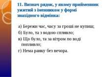 11. Визнач рядок, у якому прийменник ужитий з іменником у формі знахідного ві...