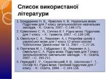 Список використаної літератури