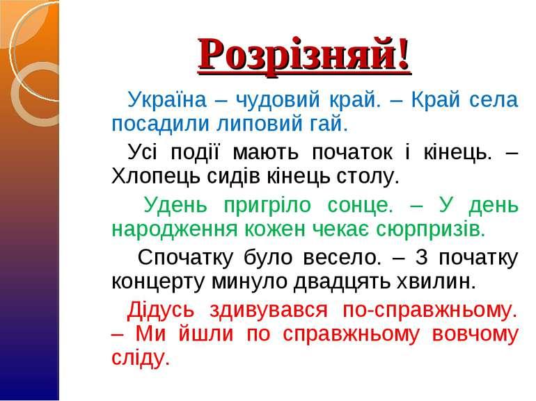 Розрізняй! Україна – чудовий край. – Край села посадили липовий гай. Усі поді...