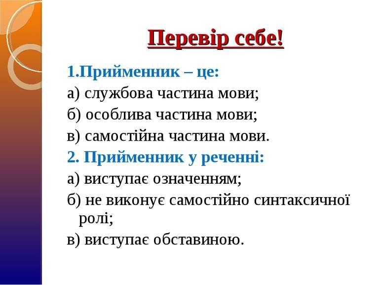 Перевір себе! 1.Прийменник – це: а) службова частина мови; б) особлива частин...