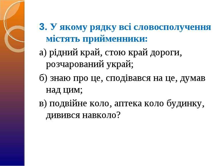 3. У якому рядку всі словосполучення містять прийменники: а) рідний край, сто...