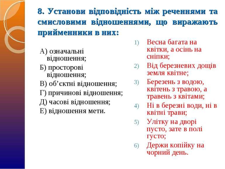 8. Установи відповідність між реченнями та смисловими відношеннями, що виража...