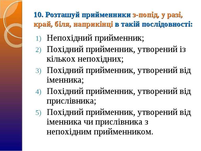 10. Розташуй прийменники з-попід, у разі, край, біля, наприкінці в такій посл...