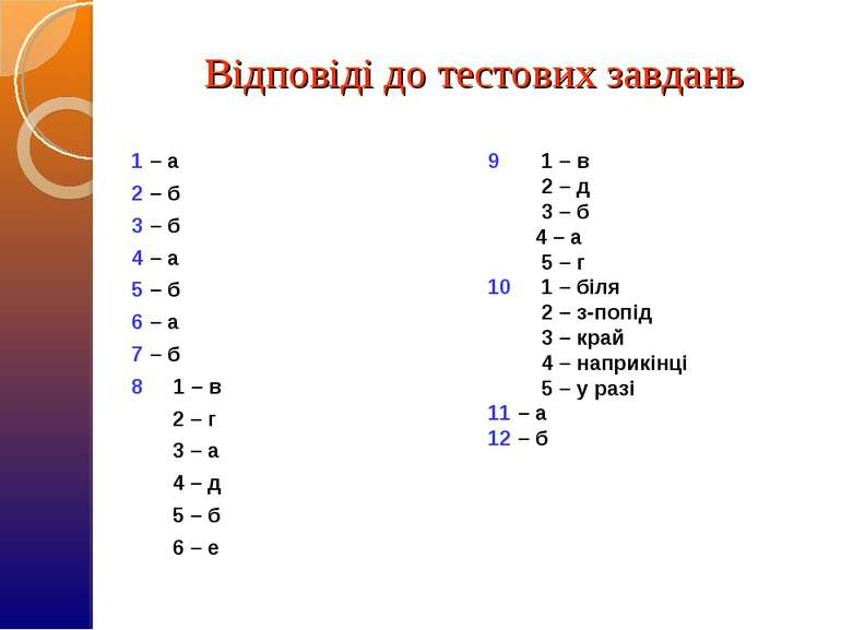 Відповіді до тестових завдань 1 – а 2 – б 3 – б 4 – а 5 – б 6 – а 7 – б 8 1 –...