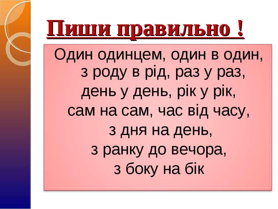 Пиши правильно !