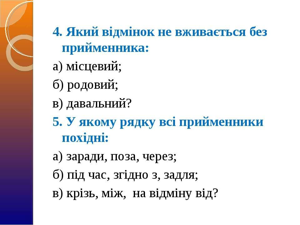 4. Який відмінок не вживається без прийменника: а) місцевий; б) родовий; в) д...