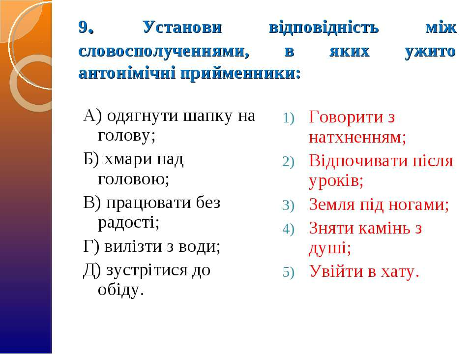 9. Установи відповідність між словосполученнями, в яких ужито антонімічні при...
