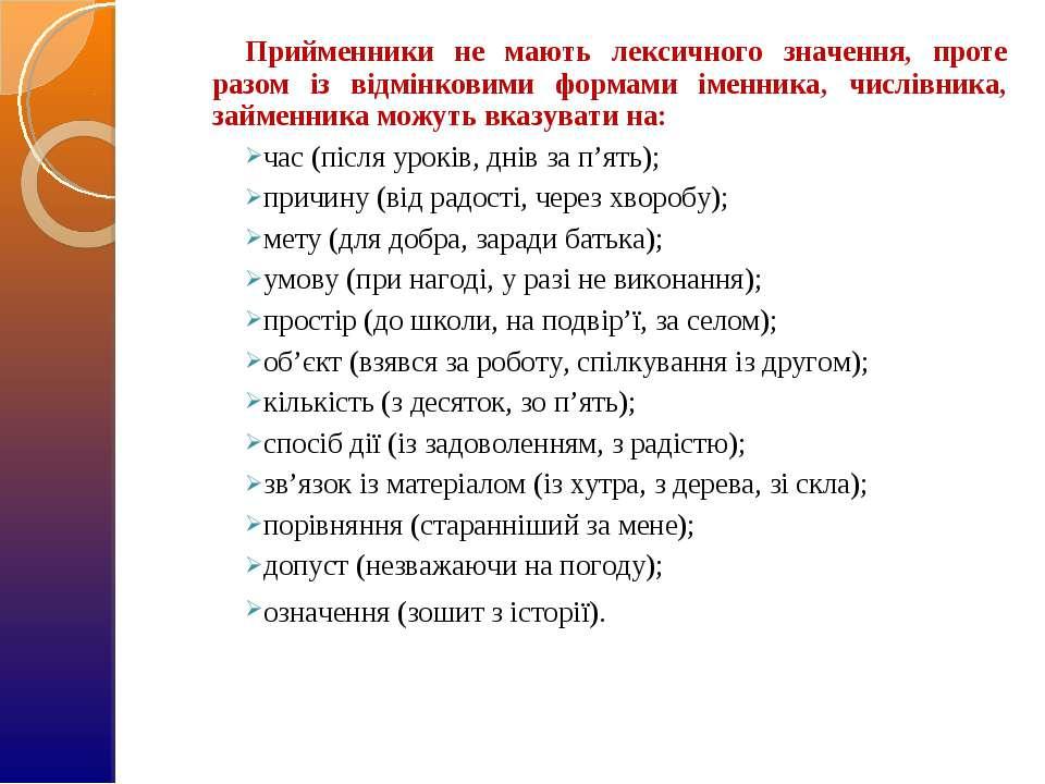 Прийменники не мають лексичного значення, проте разом із відмінковими формами...