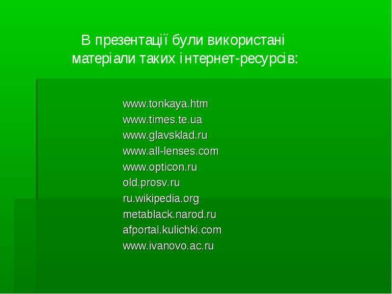 www.tonkaya.htm www.times.te.ua www.glavsklad.ru www.all-lenses.com www.optic...