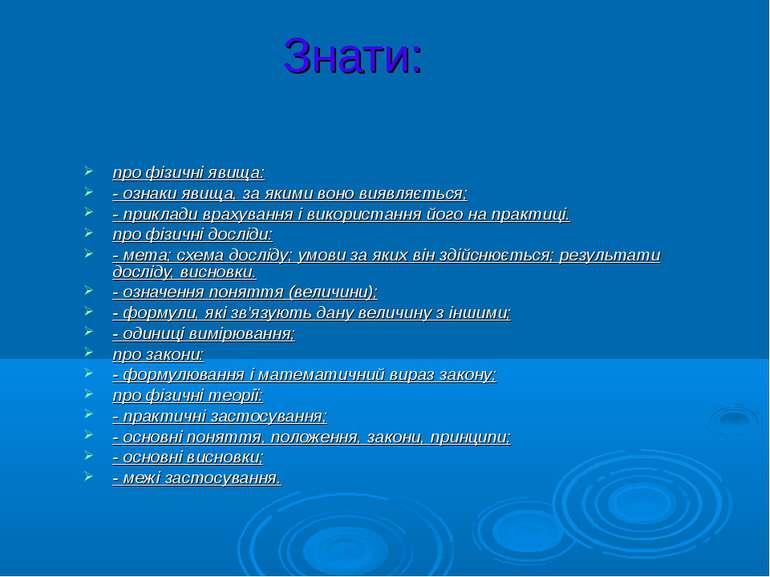 Знати: про фізичні явища: - ознаки явища, за якими воно виявляється; - прикла...