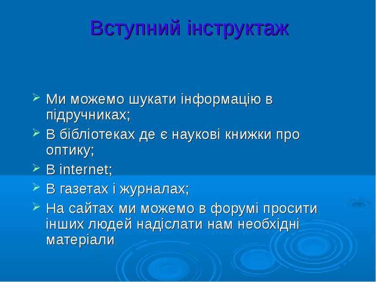 Вступний інструктаж Ми можемо шукати інформацію в підручниках; В бібліотеках ...