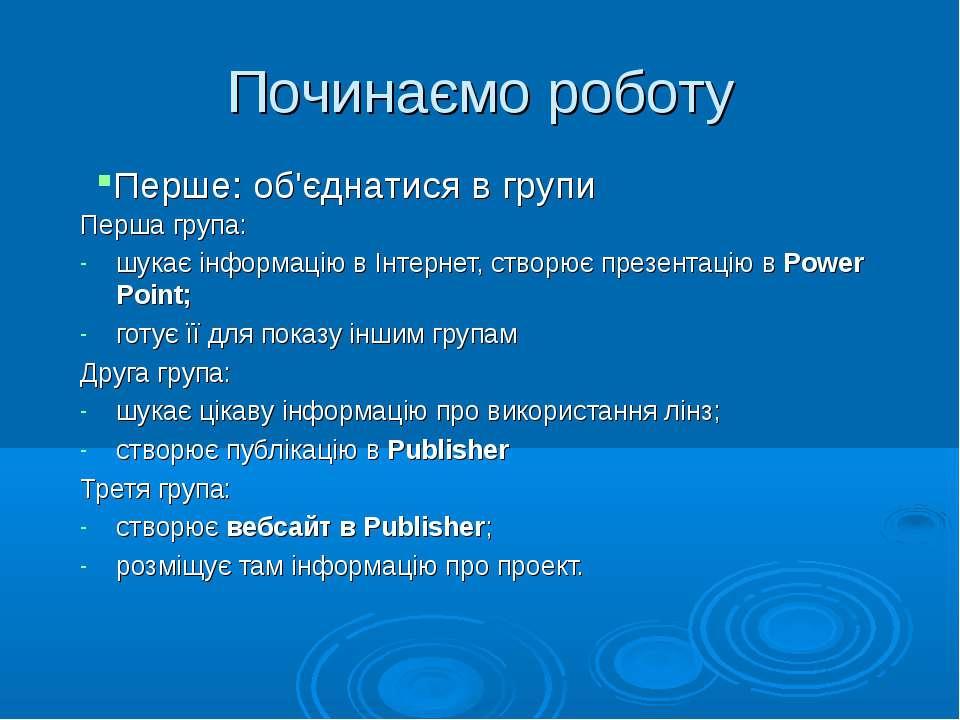 Починаємо роботу Перша група: шукає інформацію в Інтернет, створює презентаці...