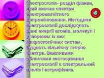 Спектроскопія- розділ фізики, який вивчає спектри електромагнітного випроміню...