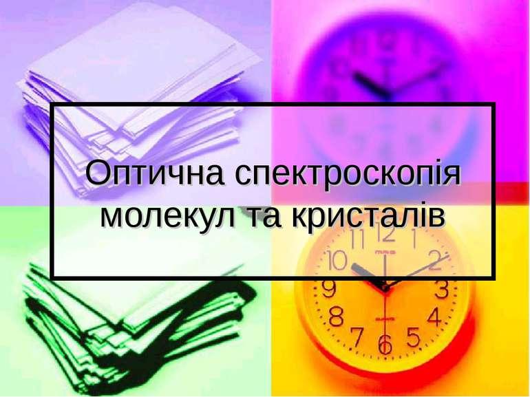 Оптична спектроскопія молекул та кристалів
