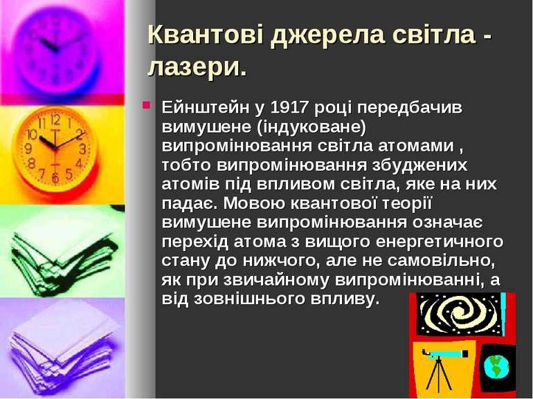 Квантові джерела світла - лазери. Ейнштейн у 1917 році передбачив вимушене (і...