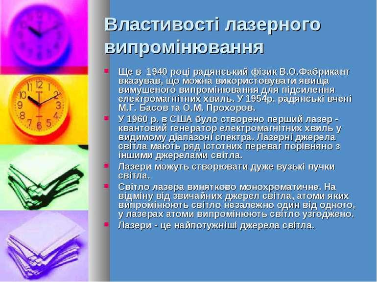 Властивості лазерного випромінювання Ще в 1940 році радянський фізик В.О.Фабр...