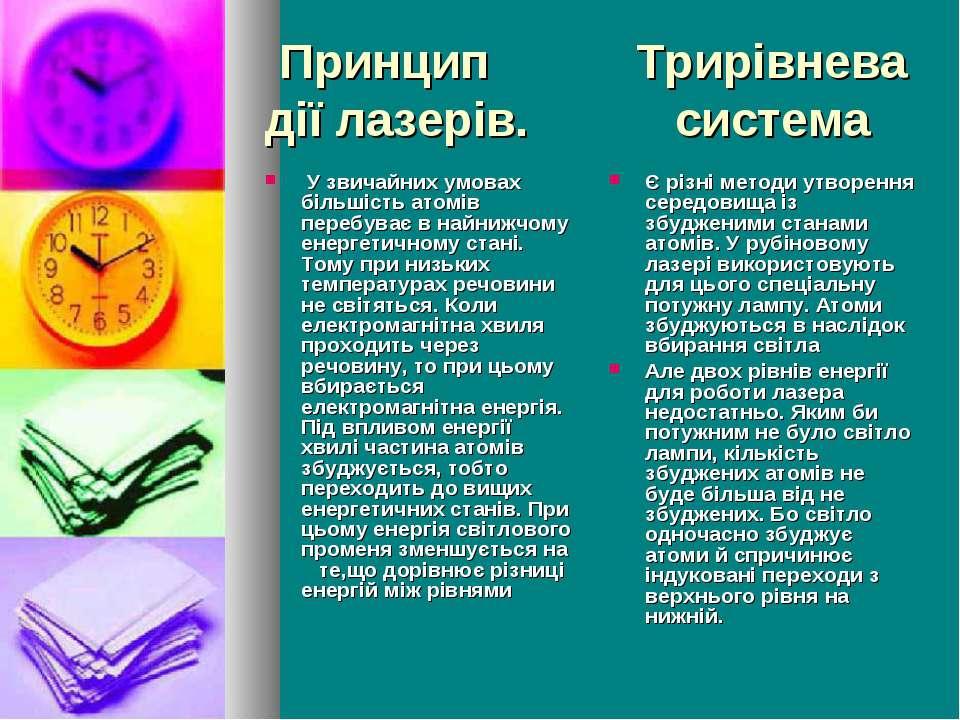 Принцип Трирівнева дії лазерів. система У звичайних умовах більшість атомів п...