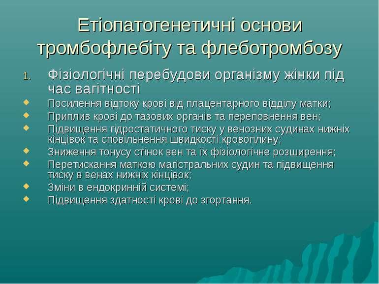 Етіопатогенетичні основи тромбофлебіту та флеботромбозу Фізіологічні перебудо...
