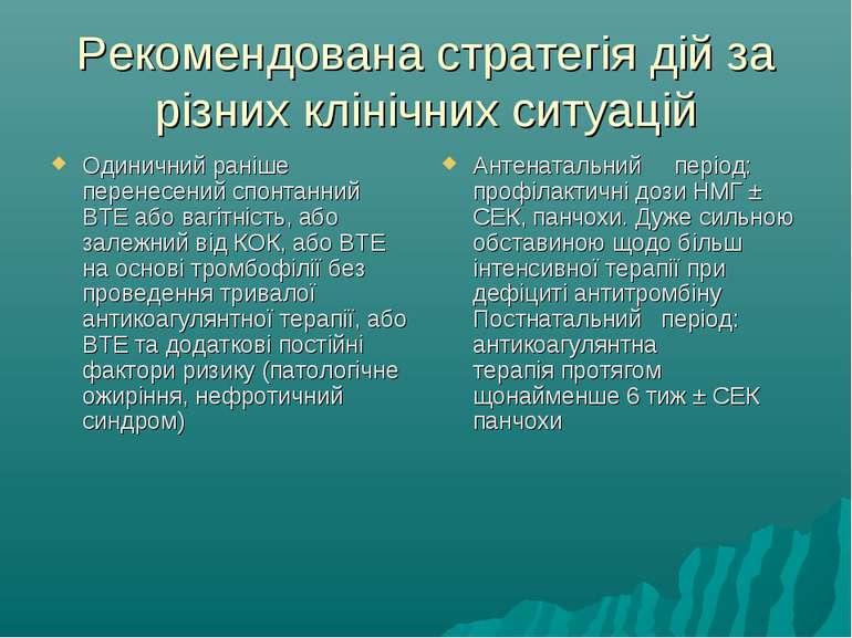 Рекомендована стратегія дій за різних клінічних ситуацій Одиничний раніше пер...
