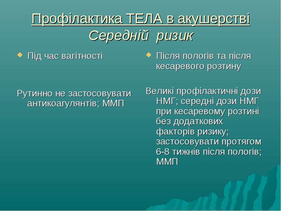 Профілактика ТЕЛА в акушерстві Середній ризик Під час вагітності Рутинно не з...